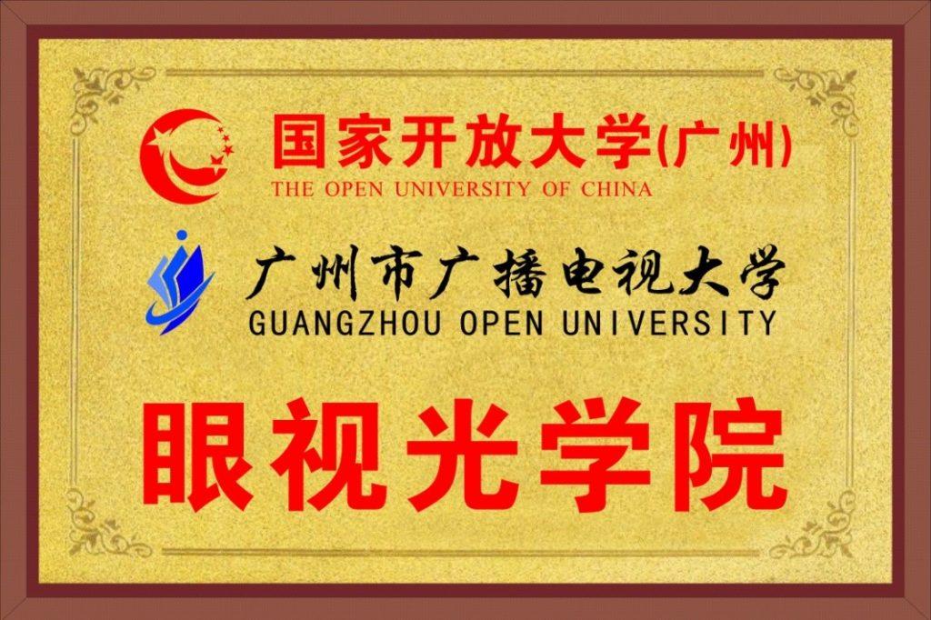 国家开放大学眼视光学院