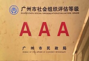 广州市社会组织评级