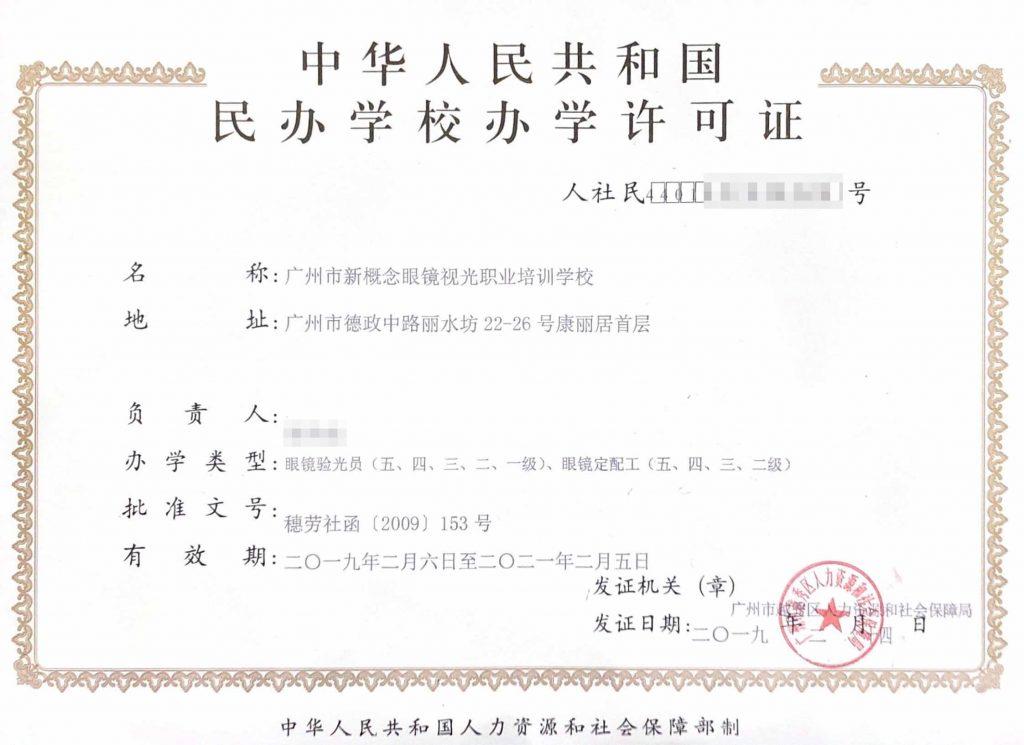 中华人民共和国办学许可证