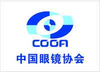 眼镜验光师专业培训|中国眼镜协会