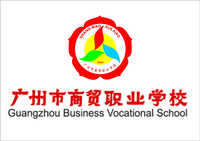广州市商贸职业学校