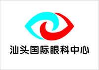 汕头国际眼科中心