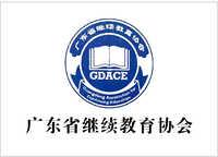 广东省继续教育协会