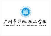 广州市华风技工学校
