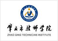 肇庆市技师学院