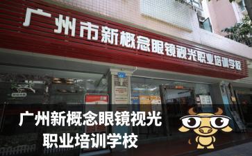 广州验光师培训学校哪里好?