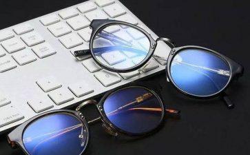 【2020年广州验光师培训基础】防蓝光眼镜的作用?