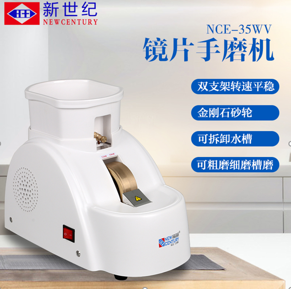 NCE-35WV手磨机