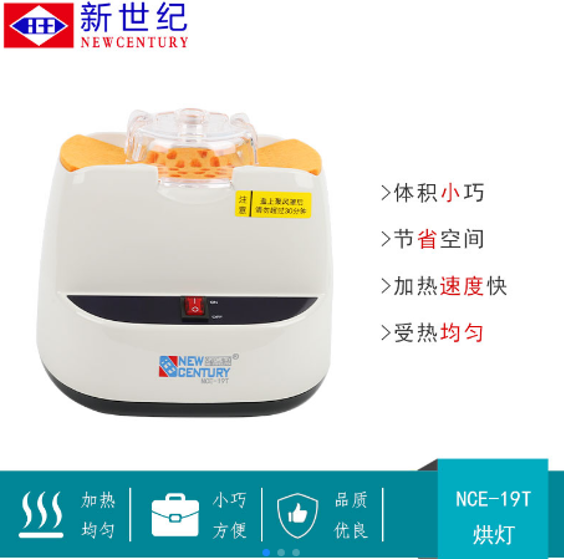 NCE-19T加热器