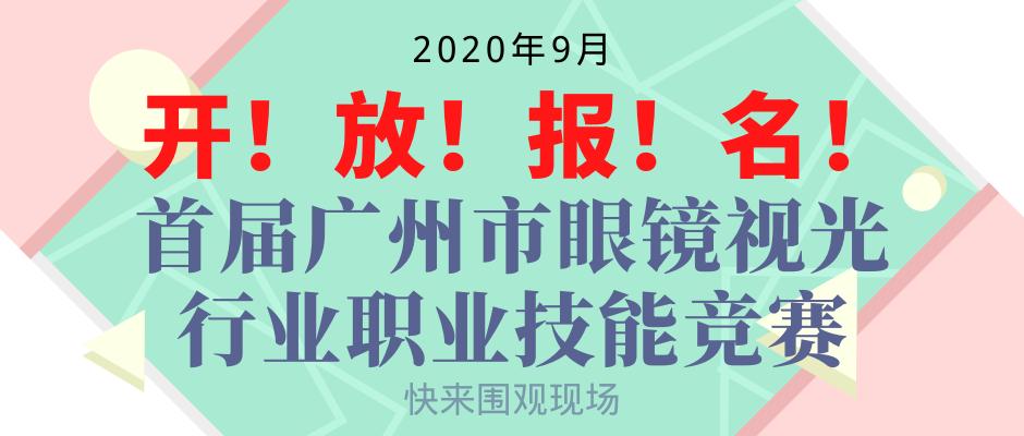 【2020年眼镜视光行业职业技能竞赛】开放报名啦