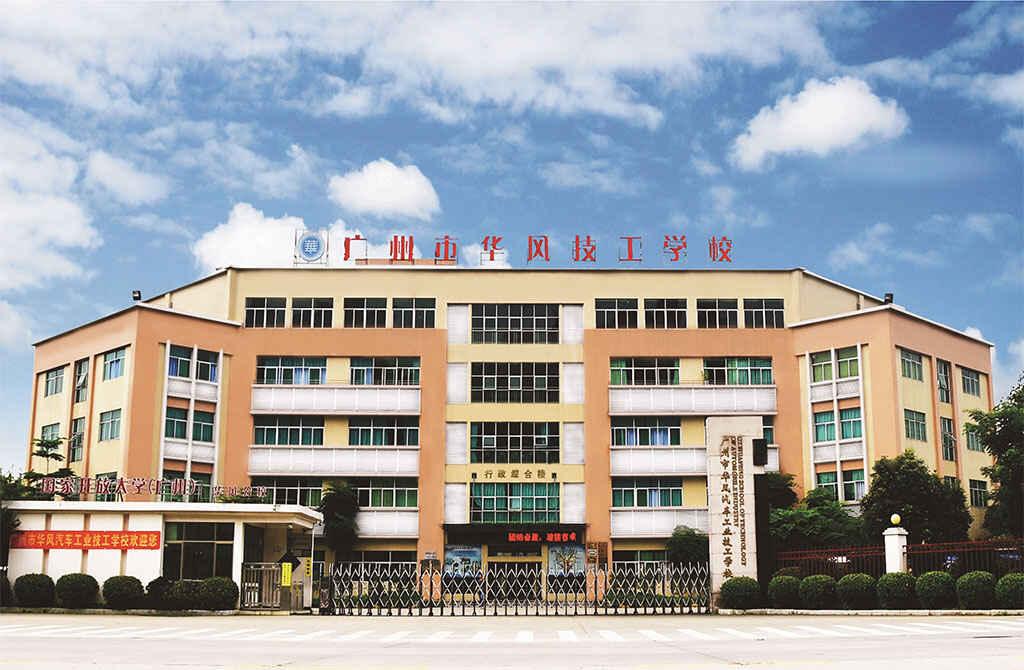 [广州市华风技工学校怎么样]怎么样挑选专业?