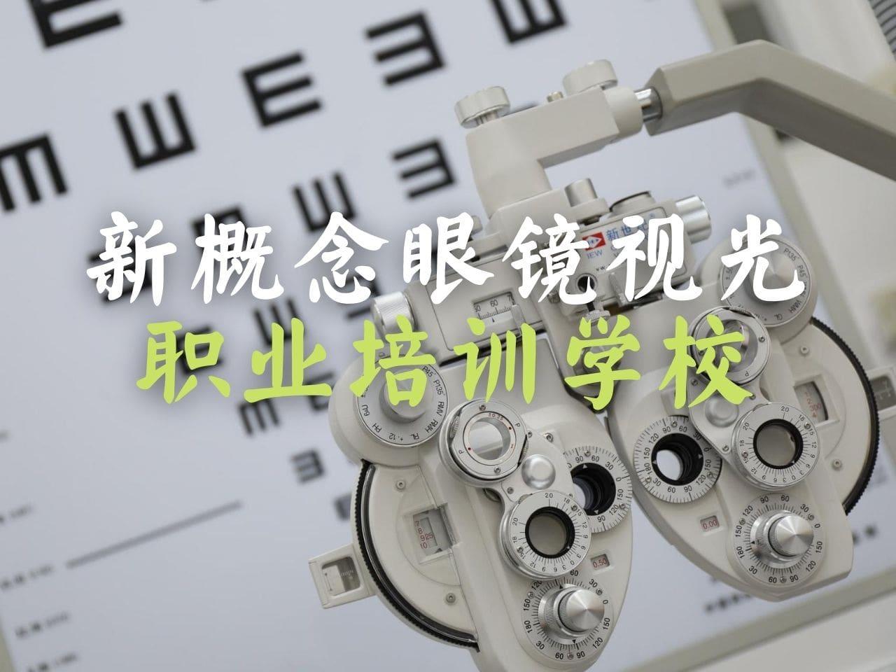 广州验光师培训