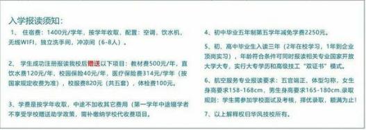 广州市华风技工学校学费