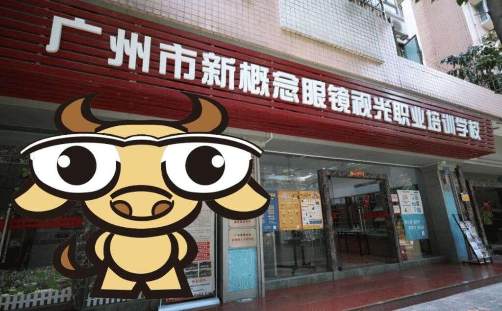 哪里能学验光配镜培训-眼镜店从业人员的一天工作流程