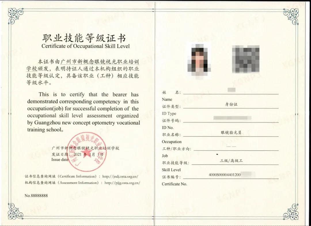 2021验光师证