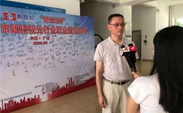 第二届广州市眼镜视光行业职业技能竞赛的参赛通知